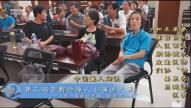 中国聋人网恭祝第三届首都听