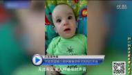 暖心:失聪男婴戴上助听器后