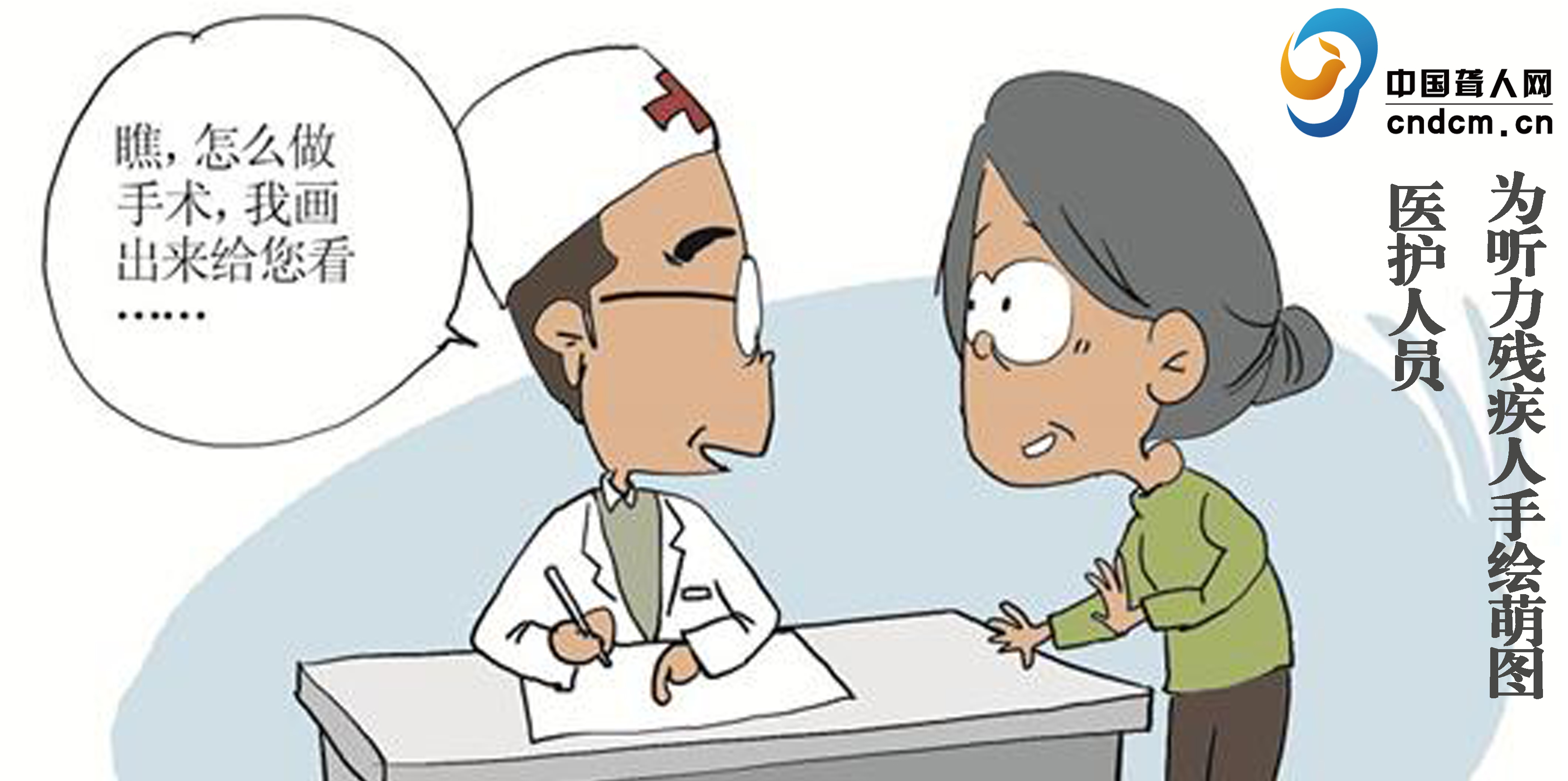 广外医院放射科医护人员为就医听力残疾人手绘萌图