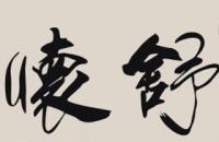 陕西省著名聋人书法家张宏生