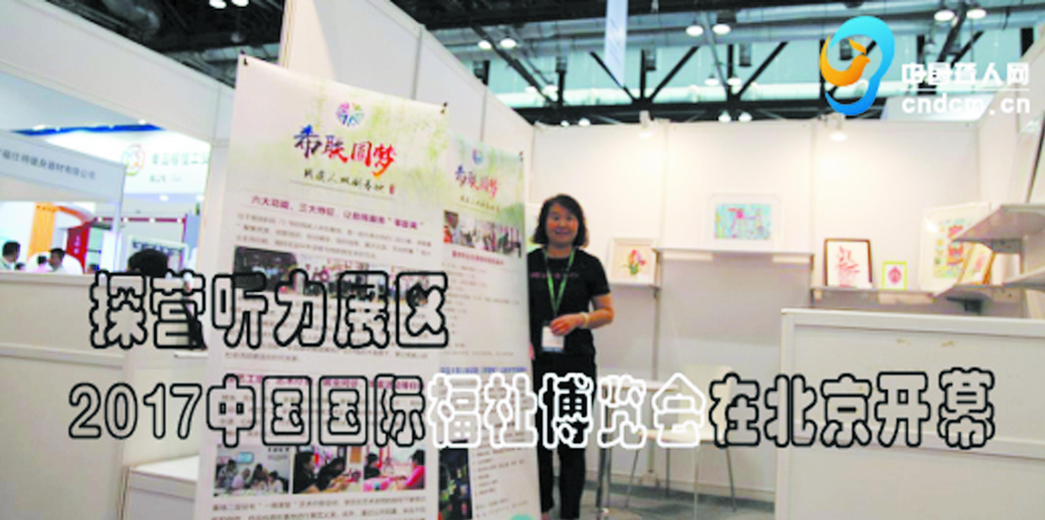 2017中国国际福祉博览会在北京开幕:探营听力展区