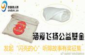 """涵爱飞扬公益基金发起""""闪亮的心""""听障故事有奖征集"""