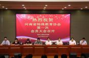 河南省特殊教育协会第一次会员大会顺利召开