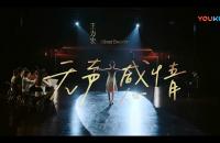 无声感情-王力宏听障舞者蒋馨柔表现了自己的舞蹈才华