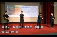 2017台湾国际聋人电影节花絮回顾