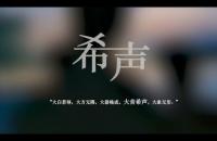 希声——四个听障儿童的故事【清华学生原创纪录片】