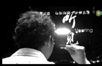 聋人电影—《听见》