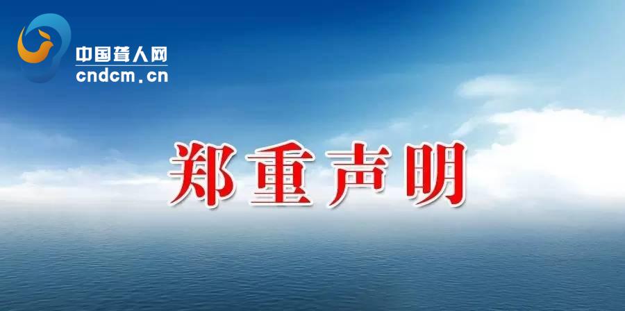 中国聋人网声明