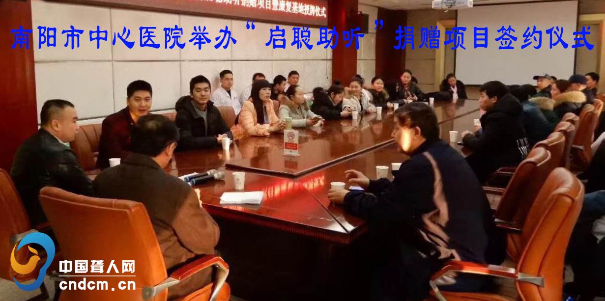 """南阳市中心医院举办""""启聪助听""""捐赠项目签约仪式"""