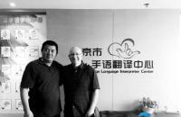 听力障碍浇不灭创业激情——聋人创业者杨瀛