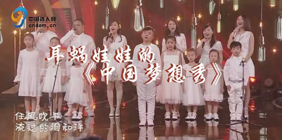 耳蜗娃娃的《中国梦想秀》,引来耳蜗姐姐的视频鼓励!