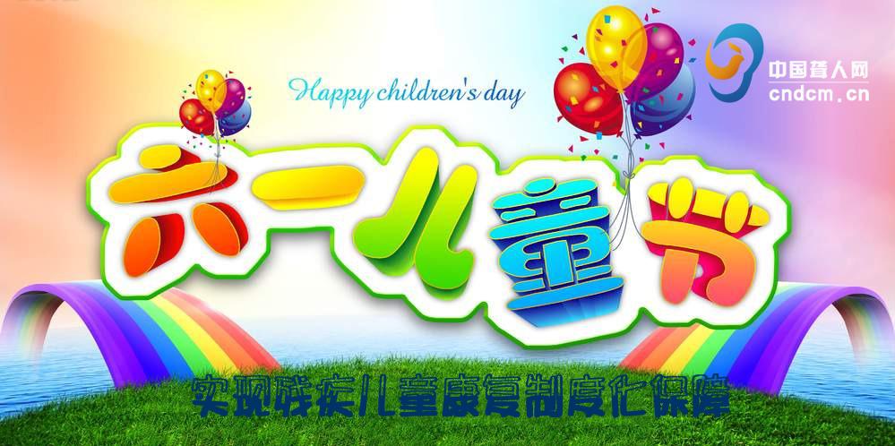 中国残联:将逐步实现残疾儿童康复制度化保障