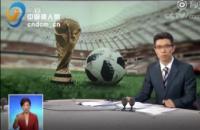 央视段子手朱广权为世界杯送打油诗 网友 苦了手语老师