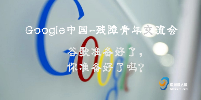 Google中国-残障青年交流会