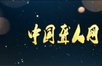 """湛江聋人少女用足球""""说话"""""""