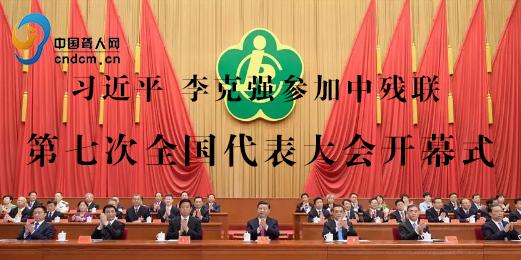 习近平 李克强参加中残联第七次全国代表大会开幕式