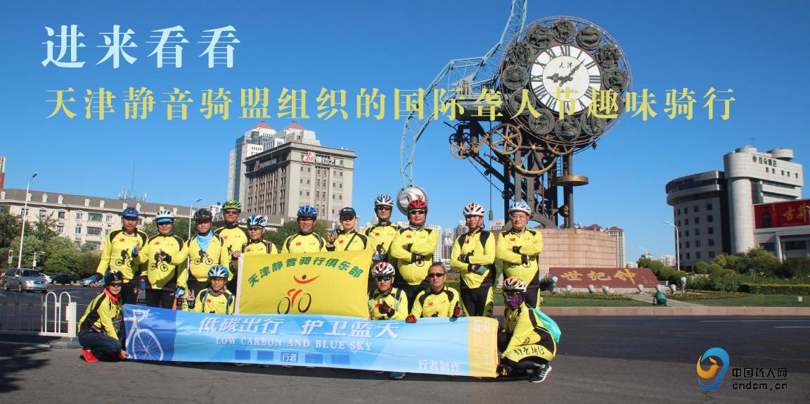 进来看看,天津静音骑盟组织的国际聋人节趣味骑行