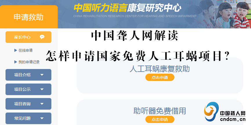 中国聋人网解读怎样申请国家免费人工耳蜗项目?