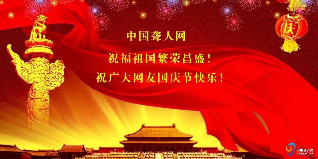 哈哈哈!国庆七天乐 中国聋人网友情提示