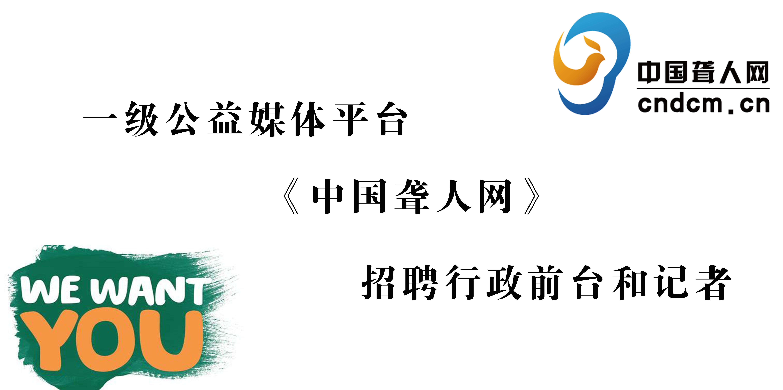 一级公益媒体平台《中国聋人网》招聘行政前台和记者