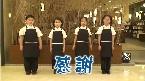 台湾省手语歌《感谢》