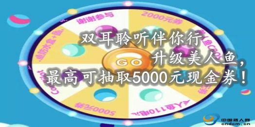 双耳聆听伴你行   升级美人鱼,最高可抽取5000元现金券!