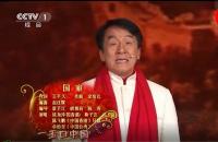 2017年春晚节目手语歌曲《国家》