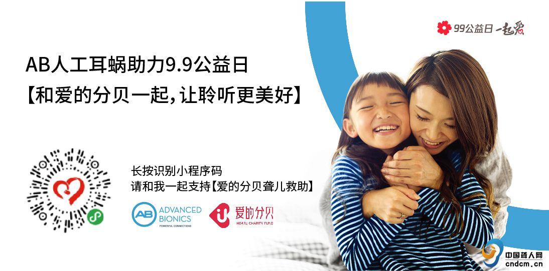 AB人工耳蜗助力9.9公益日——和爱的分贝一起,让聆听更美好