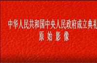 中华人民共和国中央人民政府成立典礼原始影像.
