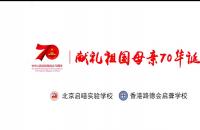京港两地聋校师生用手语表达《我和我的祖国》