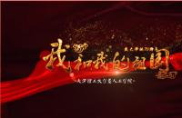 天津理工大学聋人工学院全体师生庆祝新中国成立70周年