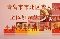 青岛市市北区聋人协会喜迎祖国70华诞献