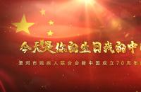 漯河市残疾人联合会全体人员与残疾儿童一起献礼祖国70华诞