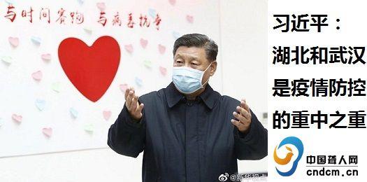 习近平:湖北和武汉是疫情防控的重中之重