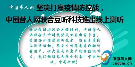 坚决打赢疫情防控战中国聋人网联合豆听科技推出线上测听