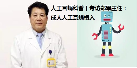 人工耳蜗科普丨专访郑军主任:成人人工耳蜗植入