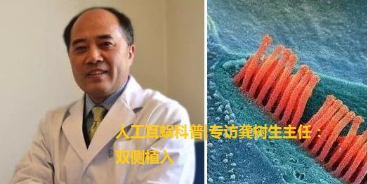 人工耳蜗科普|专访龚树生主任:双侧植入