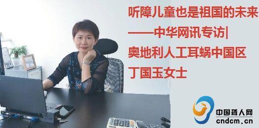 听障儿童也是祖国的未来——中华网讯专访|奥地利人工耳蜗