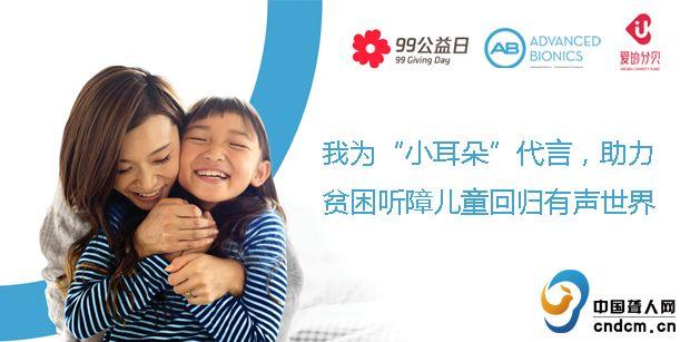 """99公益日:我为""""小耳朵""""代言,助力贫困听障儿童回归有声"""