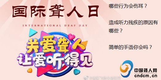 今天是国际聋人节,世界无声,关爱有声!
