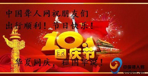 2021年国庆节